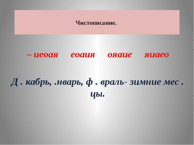 Чистописание. – иеоая еоаия ояаие яиаео Д . кабрь, .нварь, ф . враль- зимние...