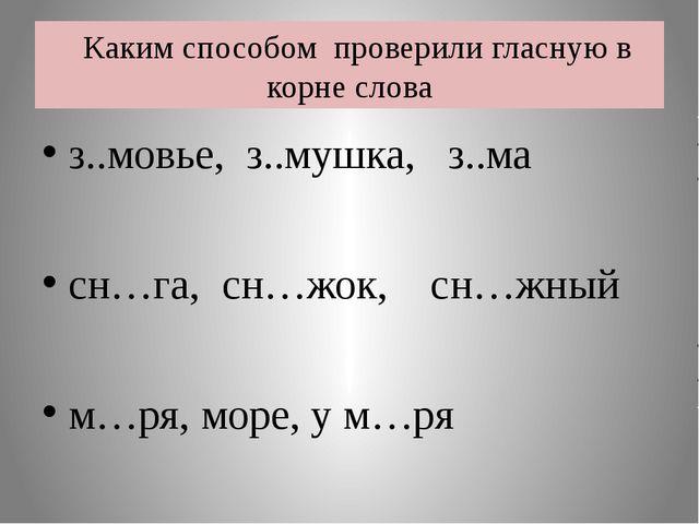 Каким способом проверили гласную в корне слова з..мовье, з..мушка, з..ма сн…...