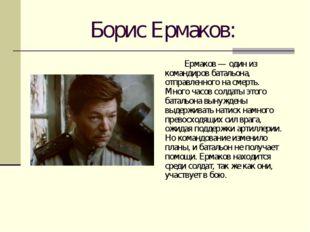 Борис Ермаков: Ермаков — один из командиров батальона, отправленного на сме