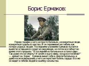 Борис Ермаков: Перед глазами у него не просто батальон, а конкретные люди,