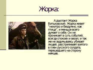 "Жорка: Адъютант Жорка Витьковский. Жорка живет ""нехитро и бездумно, как пти"