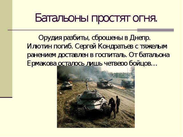 Батальоны простят огня. Орудия разбиты, сброшены в Днепр. Илютин погиб. Сер...