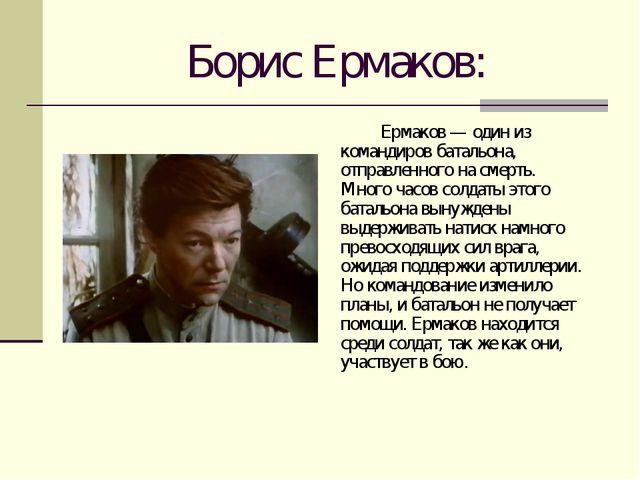 Борис Ермаков: Ермаков — один из командиров батальона, отправленного на сме...