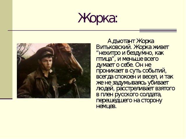 "Жорка: Адъютант Жорка Витьковский. Жорка живет ""нехитро и бездумно, как пти..."