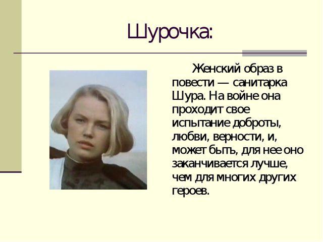 Шурочка: Женский образ в повести — санитарка Шура. На войне она проходит св...