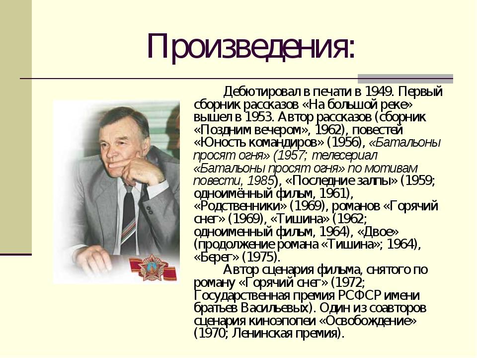 Произведения: Дебютировал в печати в 1949. Первый сборник рассказов «На бол...