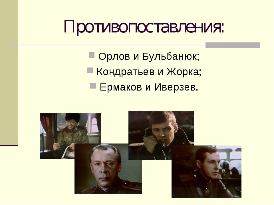 Противопоставления: Орлов и Бульбанюк; Кондратьев и Жорка; Ермаков и Иверзев.