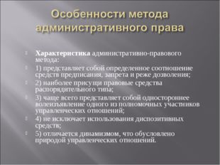 Характеристика административно-правового метода: 1) представляет собой опреде
