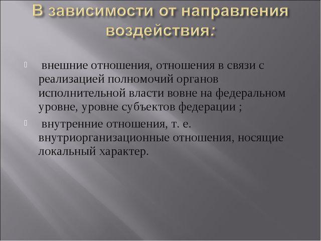 внешние отношения, отношения в связи с реализацией полномочий органов исполн...