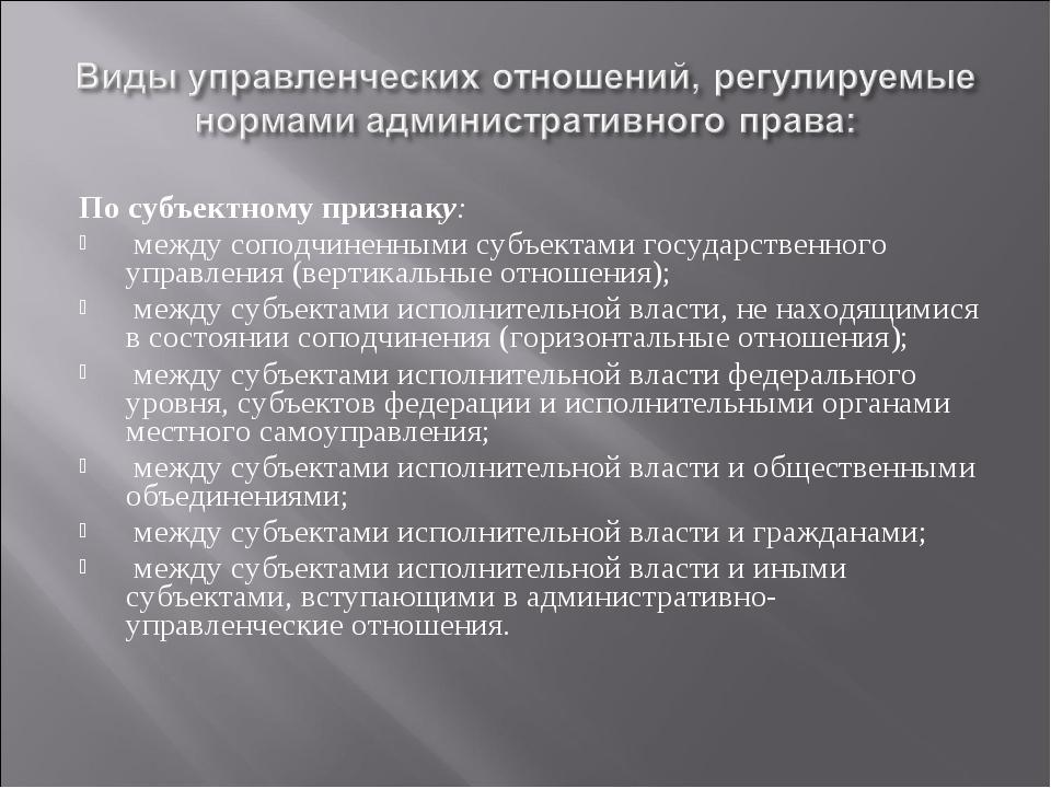 По субъектному признаку: между соподчиненными субъектами государственного упр...
