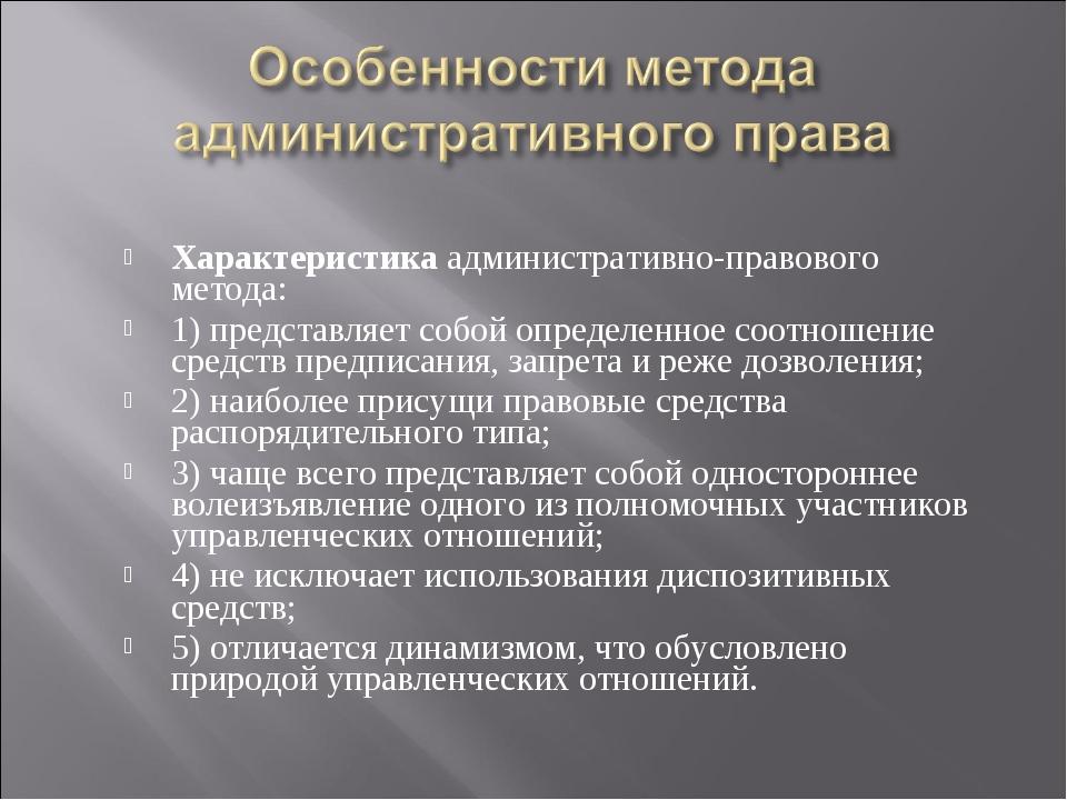 Характеристика административно-правового метода: 1) представляет собой опреде...