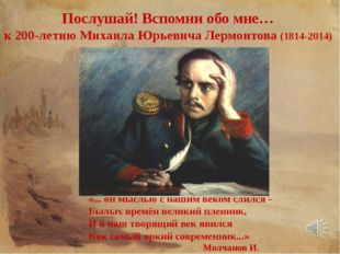 Послушай! Вспомни обо мне… к 200-летию Михаила Юрьевича Лермонтова (1814-2014