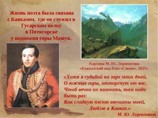 Картина М. Ю. Лермонтова «Кавказский вид близ «Сиони». 1837г. «Хотя я судьбой