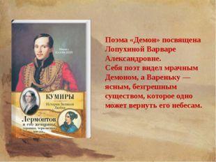 Поэма «Демон» посвящена Лопухиной Варваре Александровне. Себя поэт видел мрач