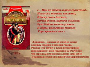 1837 г. «Бородино» - рассказ об одной из самых славных страниц в истории Росс