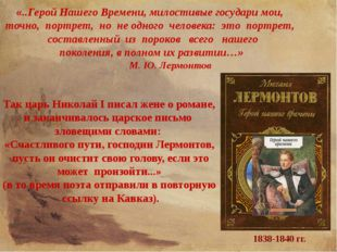 «..Герой Нашего Времени, милостивые государи мои, точно, портрет, но не одног