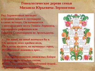 Генеалогическое дерево семьи Михаила Юрьевича Лермонтова Род Лермонтовых восх