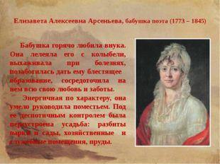 Елизавета Алексеевна Арсеньева, бабушка поэта (1773 – 1845) Бабушка горячо лю
