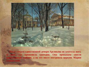 После смерти единственной дочери Арсеньева не захотела жить в доме, где прои