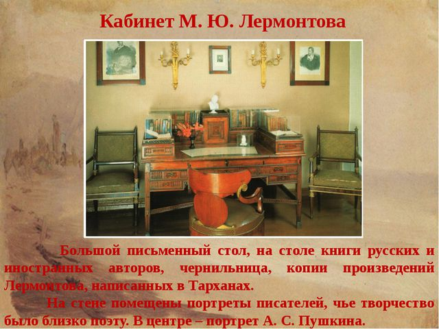 Кабинет М. Ю. Лермонтова Большой письменный стол, на столе книги русских и ин...