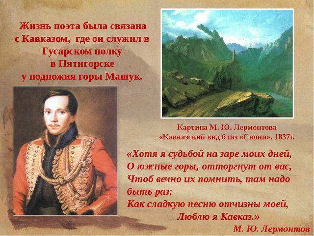 Картина М. Ю. Лермонтова «Кавказский вид близ «Сиони». 1837г. «Хотя я судьбой...