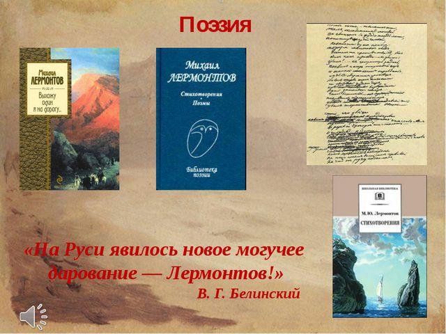 Поэзия «На Руси явилось новое могучее дарование — Лермонтов!» В. Г. Белинский