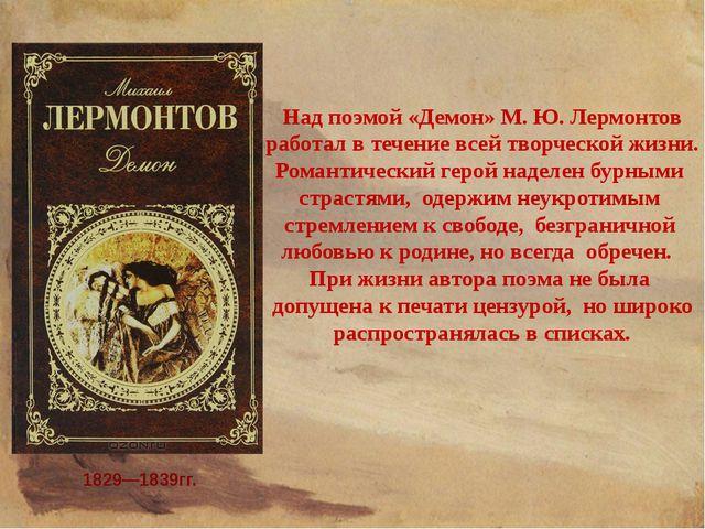 1829—1839гг. Над поэмой «Демон» М. Ю. Лермонтов работал в течение всей творче...