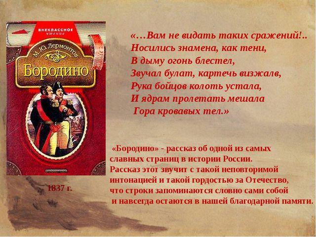 1837 г. «Бородино» - рассказ об одной из самых славных страниц в истории Росс...