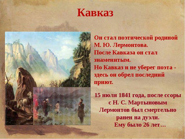 Он стал поэтической родиной М. Ю. Лермонтова. После Кавказа он стал знаменит...