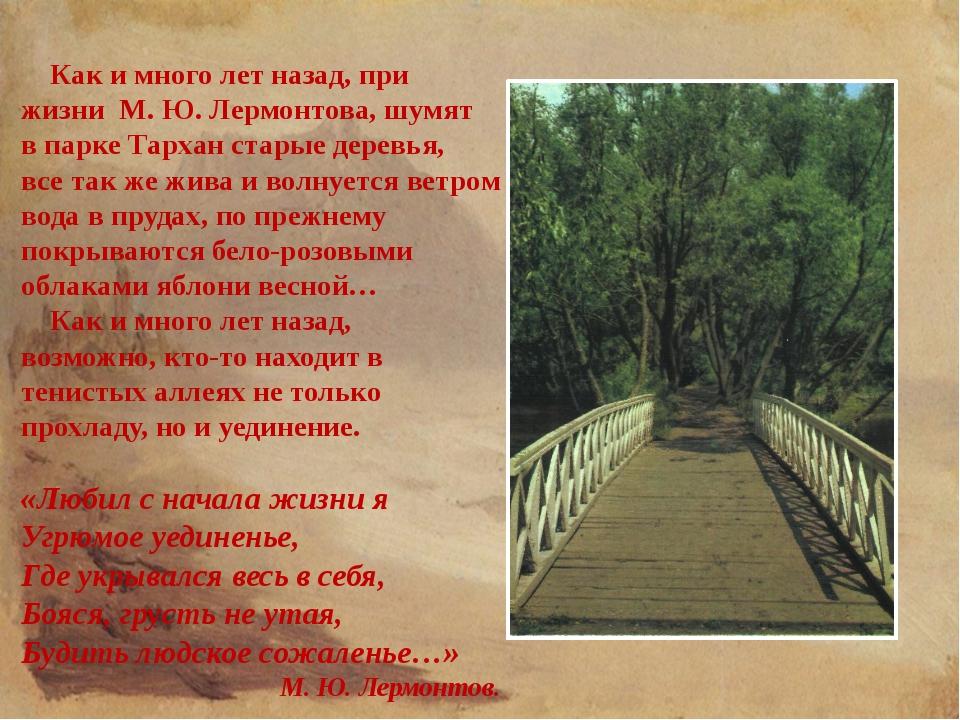 Как и много лет назад, при жизни М. Ю. Лермонтова, шумят в парке Тархан стар...