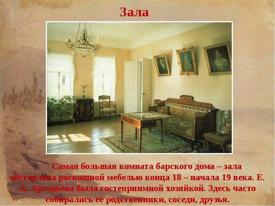 Самая большая комната барского дома – зала обставлена роскошной мебелью конц...
