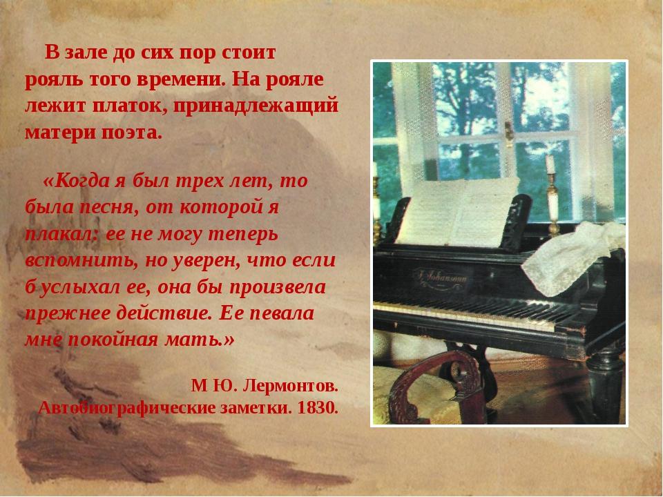 В зале до сих пор стоит рояль того времени. На рояле лежит платок, принадлеж...