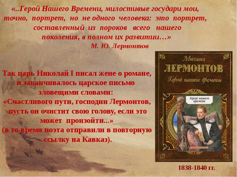 «..Герой Нашего Времени, милостивые государи мои, точно, портрет, но не одног...