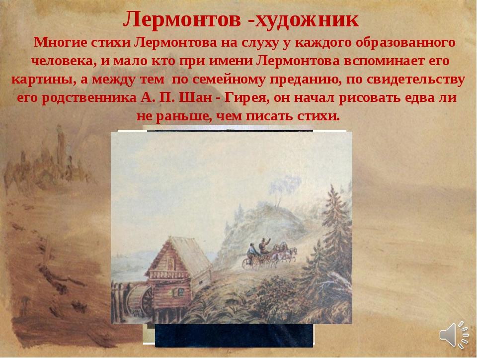Лермонтов -художник Многие стихи Лермонтова на слуху у каждого образованного...