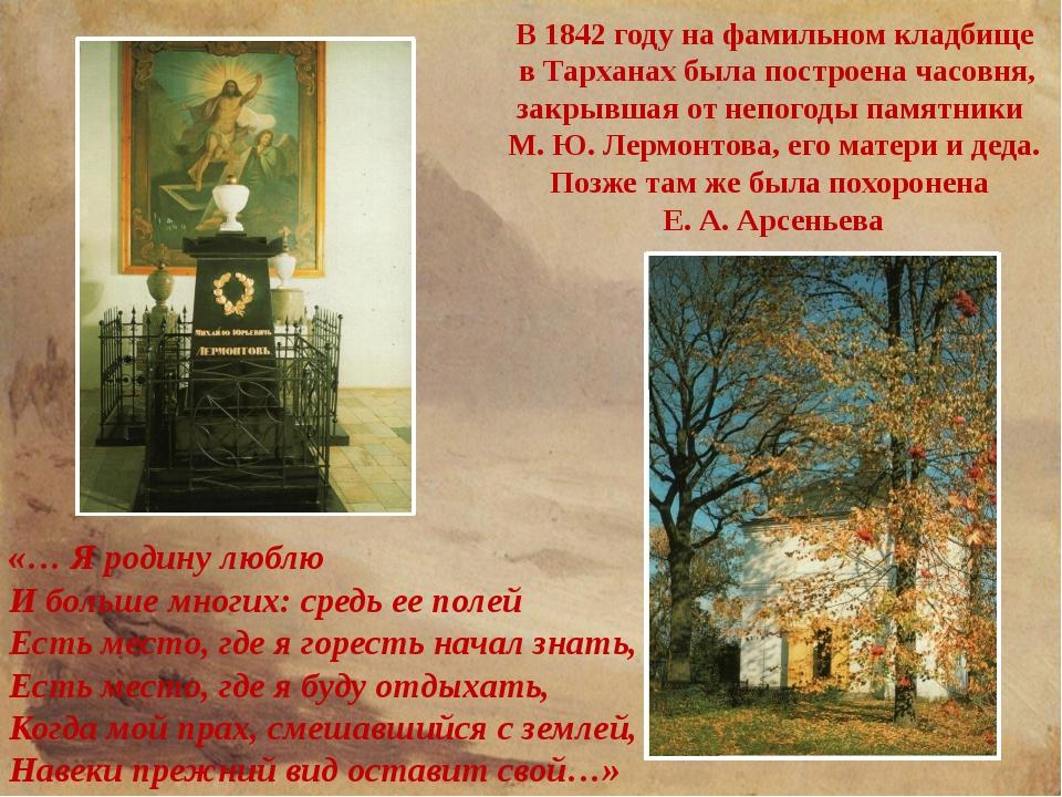 «… Я родину люблю И больше многих: средь ее полей Есть место, где я горесть н...