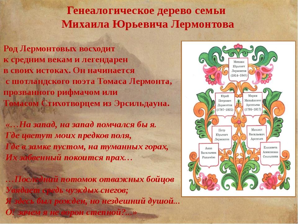 Генеалогическое дерево семьи Михаила Юрьевича Лермонтова Род Лермонтовых восх...