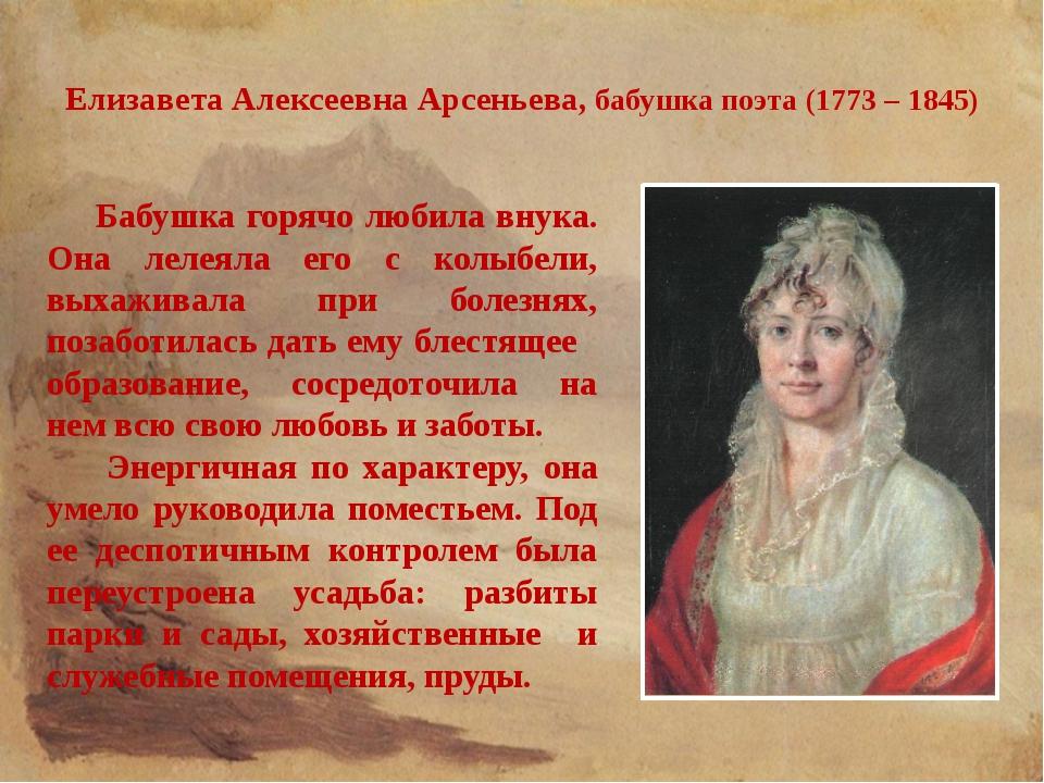 Елизавета Алексеевна Арсеньева, бабушка поэта (1773 – 1845) Бабушка горячо лю...