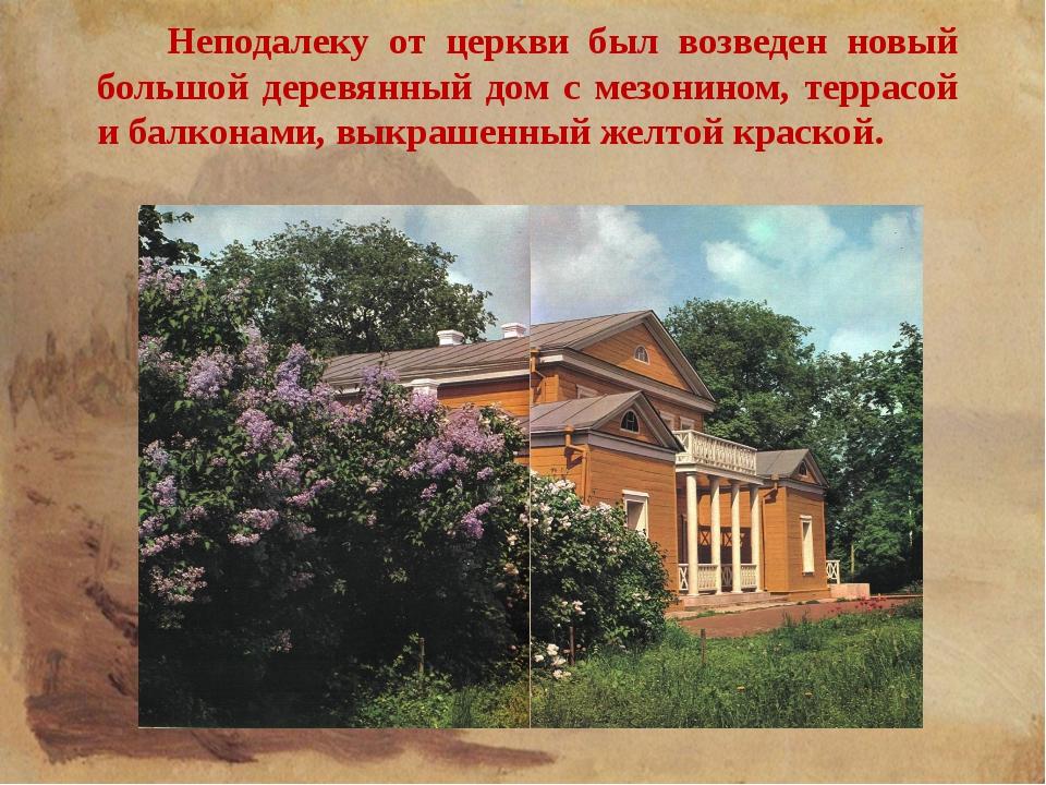 Неподалеку от церкви был возведен новый большой деревянный дом с мезонином,...