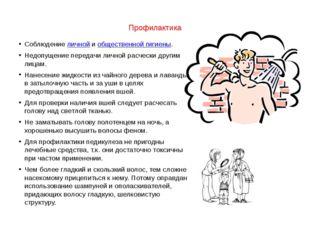 Профилактика  Соблюдениеличнойиобщественной гигиены. Недо