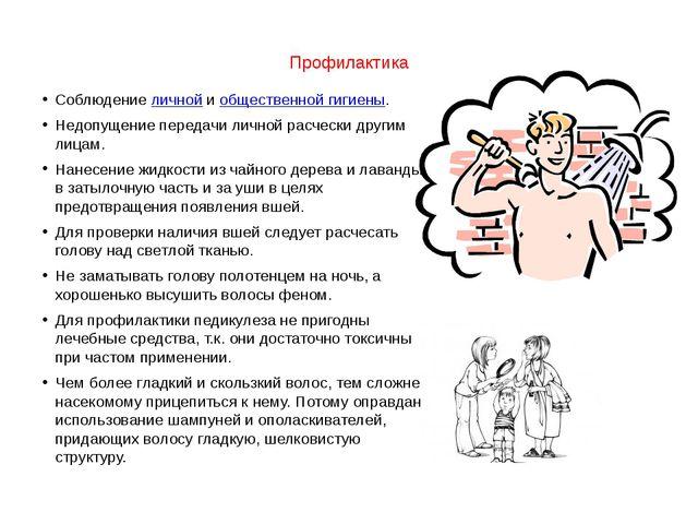 Профилактика  Соблюдениеличнойиобщественной гигиены. Недо...