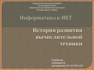 государственное автономное учреждение Калининградской области профессиональна