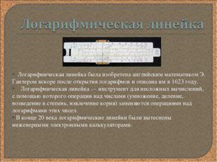 Логарифмическая линейка была изобретена английским математиком Э. Гантером в