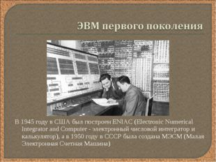 В 1945 году в США был построен ENIAC (Electronic Numerical Integrator and Com
