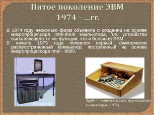 В 1974 году несколько фирм объявила о создании на основе микропроцессора Inte
