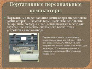 Портативные персональные компьютеры (переносные компьютеры) — компьютеры, име
