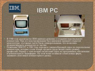 В 1980 году руководство IBM приняло решение о создании персонального компьюте