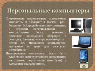 Современные персональные компьютеры компактны и обладают в тысячи раз большим