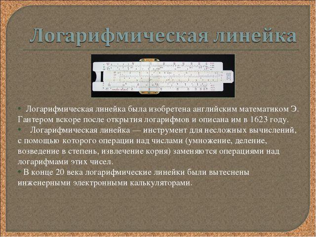 Логарифмическая линейка была изобретена английским математиком Э. Гантером в...