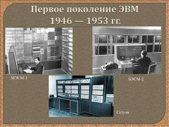 МЭСМ-1 БЭСМ-2 Сетунь