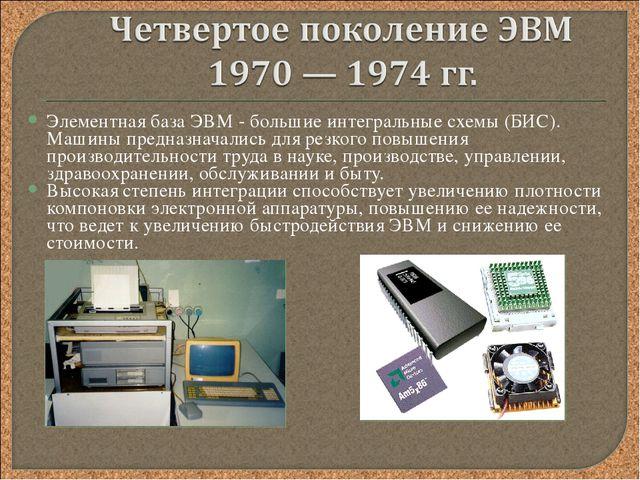 Элементная база ЭВМ - большие интегральные схемы (БИС). Машины предназначалис...